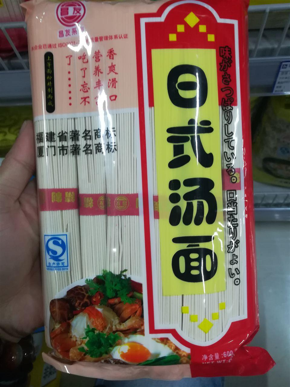 <strong>日式汤面自动包装机 厦门著名商标日式汤面卧式包装机</strong>