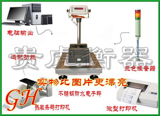 常规计重电子台秤,防水电子称150kg