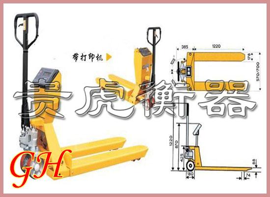 上海带打印电子叉车秤,带打印液压车电子称3吨