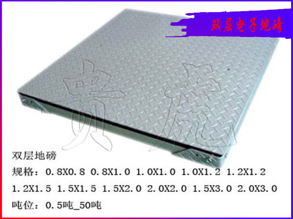 新疆一吨电子地磅,哈密两吨电子磅称价格