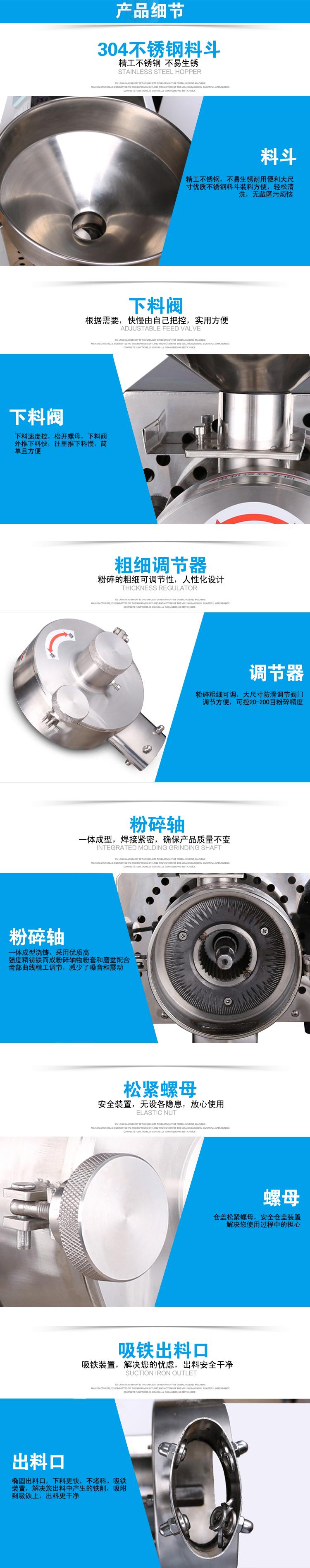 汽油五谷杂粮磨粉机产品细节