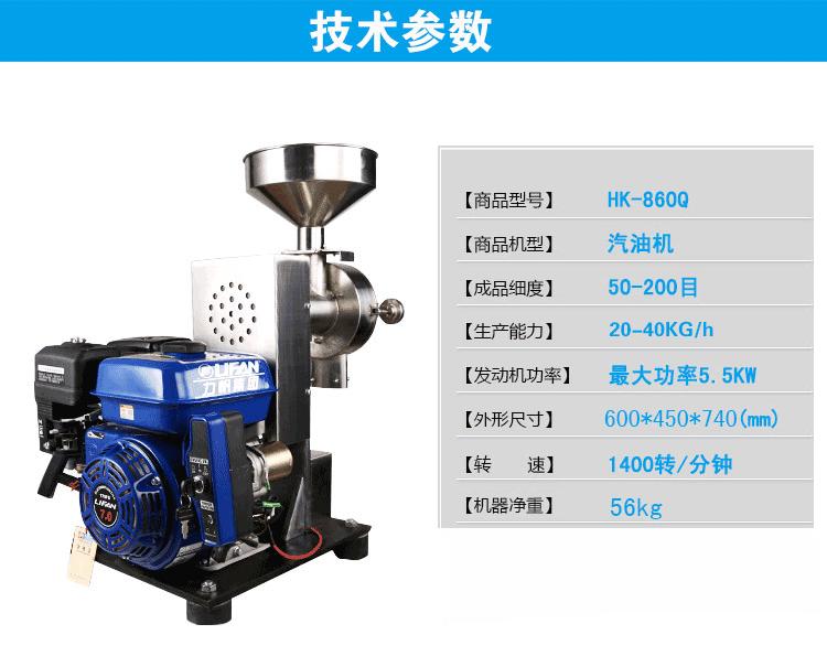 流动式五谷杂粮磨粉机技术参数