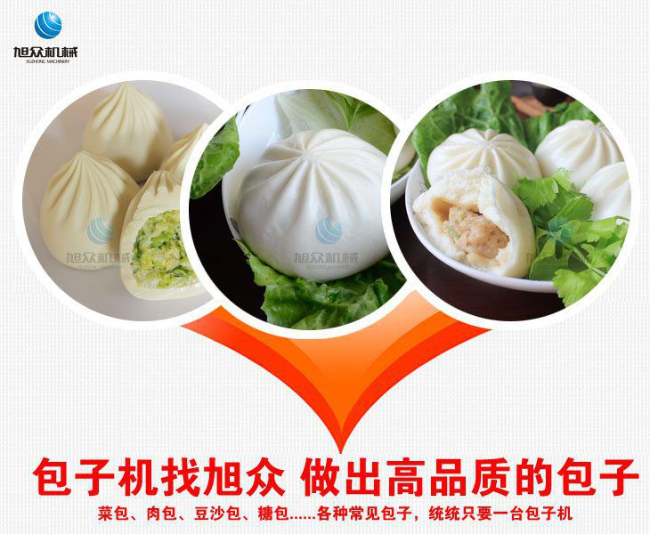86包子机样品图,可生产各种菜包、肉包、豆沙包、糖包等各种常见包子