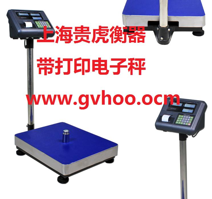 上海打印台秤,300公斤带打印电子秤,落地式打印磅秤