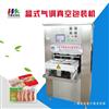 凉皮盒式气调包装机 食品封口机,厂家供应