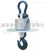 OCS-Sz无线电子吊秤,上海1吨耐高温电子吊磅称