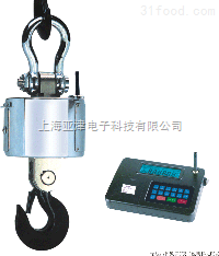 OCS上海1吨无线电子吊钩秤